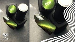 Гель-лак Кошачий глаз (зеленый). Cat eyes nail polish