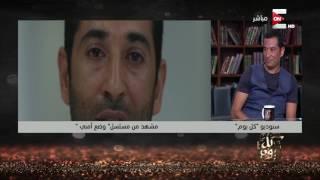 كل يوم - الفنان عمرو سعد يتكلم عن المشاهد الصعبة في مسلسل وضع أمني