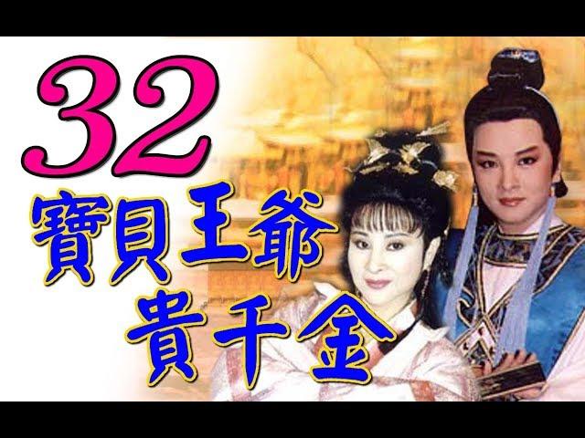 歌仔戲『寶貝王爺貴千金』第32集(黃香蓮 許秀年 陳小咪 廖麗君)_1993年