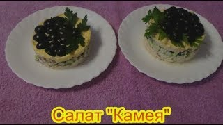 Салат Камея  салаты на праздничный стол быстро вкусно