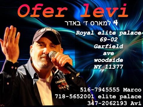 עופר לוי - המיטב OFER LEVI 2017