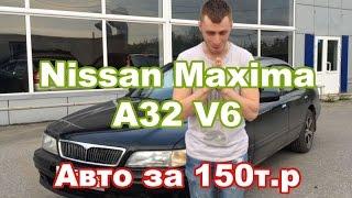 Бюджетный европеец Nissan Maxima A32 (2 Серия)
