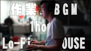 小尾巴 - Lo-Fi House (1小時版本) 作業用BGM 閱讀和學習音樂 放鬆音樂 lo-fi hip-hop | 小創作尾巴 |小尾巴