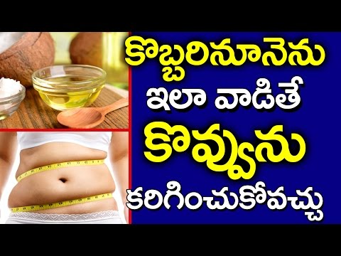 Benefits of Coconut Oil for Weight Loss in Telugu I Weight Loss Tips I Telugu Health Tips