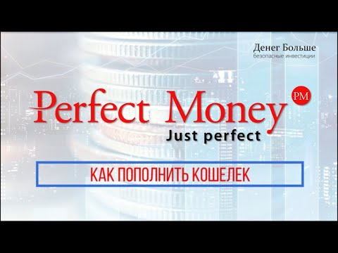 Perfect Money. Как пополнить кошелек