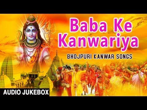 Baba Ke Kanwariya I Bhojpuri Kanwar Songs I Full Audio Songs Juke Boxl I T-Series Bhakti Sagar