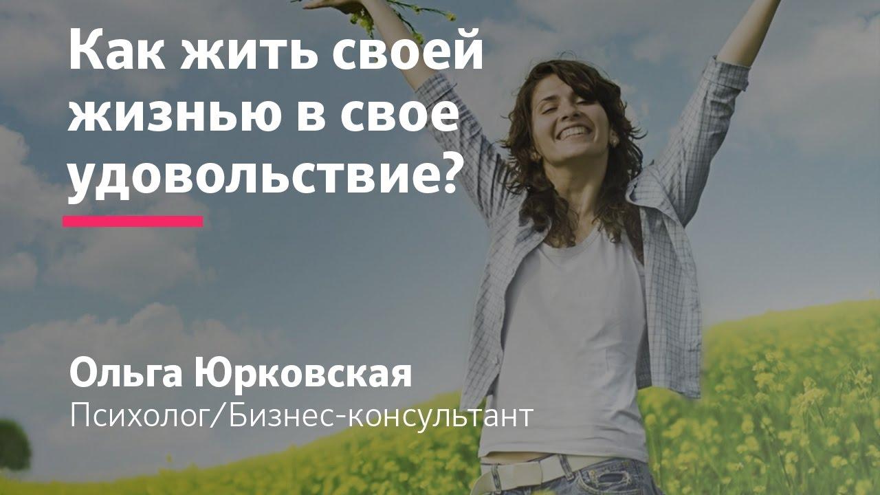 Живи своей жизнью в своё удовольствие! (Ольга Юрковская)