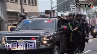 [中国新闻] 美国会民主党人推动立法遏制警察暴力执法 | CCTV中文国际