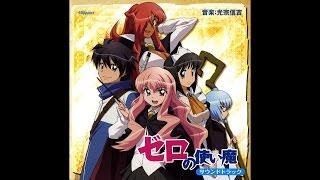 光宗信吉 Mitsumune Shinkichi — Zero No Tsukaima OST [part 1]