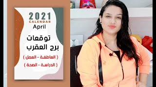 توقعات برج العقرب شهر ابريل 2021 نيسان || مي محمد