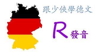第二課:德文 R 的發音