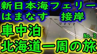 新日本海フェリー はまなす 舞鶴フェリーターミナルに接岸 アイシスで行く、最後の北海道一周 車中泊の旅 No.3