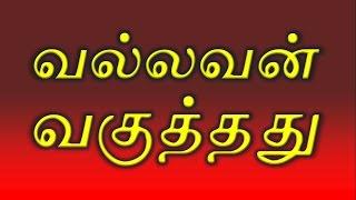 வல்லவன் வகுத்தது | Vallavan Vakuththathu