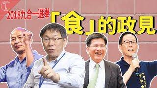 2018台灣選舉有哪些食物政見? 柯文哲、韓國瑜在乎食物嗎?|克里斯丁聊料理