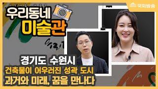(하이라이트)NATV 국회방송 우리동네미술관 46회 경…