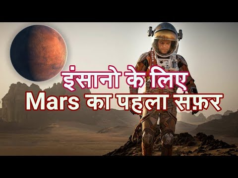 Mars का पहला सफ़र | A Trip to Mars | Future Technology Ep-1