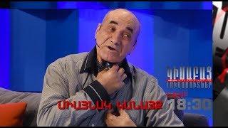 Kisabac Lusamutner anons 14.06.17 Miaynak Kanayq