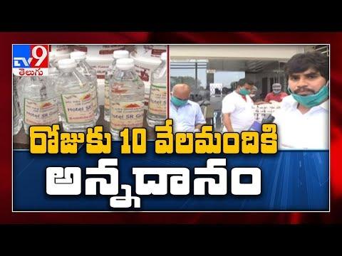SR Constructions distribute food during coronavirus lockdown || Anantapur - TV9