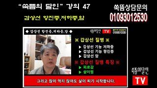 쑥뜸 치료 - 강의 47 갑상선 항진증,저하증 그리고 …