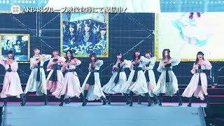 本日よりAKB48グループ映像倉庫にて配信が開始された「AKB48 53rdシングル 世界選抜総選挙」の冒頭部分をちょい見せ! この続きはAKB48グループ映像倉庫で!