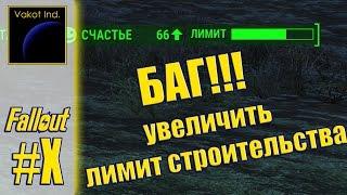 """Fallout 4 """"Как увеличить лимит строительства. Баг!!!"""" (без сторонних программ)"""