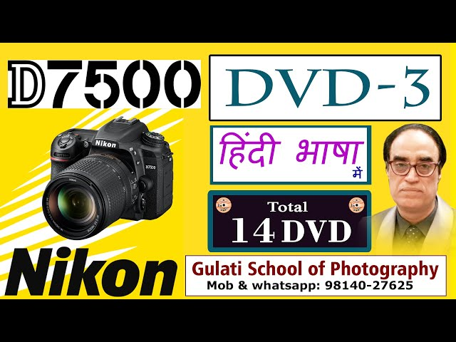 03 DVD | Nikon D7500 Camera Menu Settings | Camera Modes | Histogram | कोर्स करें हिंदी में