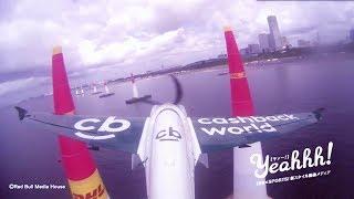「空のF1」最終大会となったレッドブル・エアレース千葉2019! 最高時速370kmのエアレース機の迫力に大興奮!