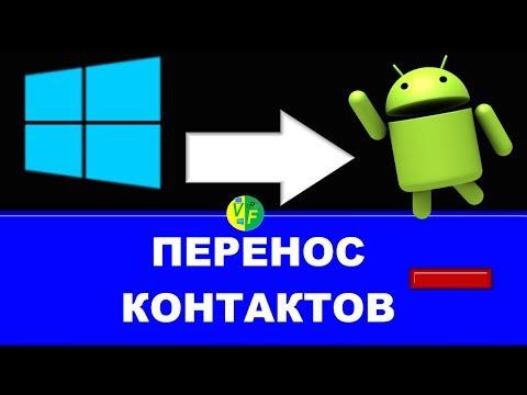 Перенос контактов Windows Android, импорт
