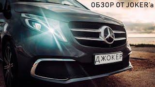 Обзор Mercedes-Benz V-class [VIP минивэн] | ТЕСТ-Драйв ОТ Джокера