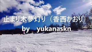 止まり木夢灯り(香西かおり) by yukanaskn 原曲+5.
