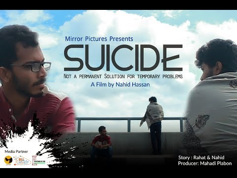 Suicide ( A Common Story ) | Bangla New Short Film 2017 | A Film By Nahid Hassan