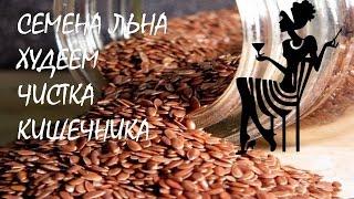 ▶ ▶Семена льна Чистка кишечника в домашних условиях семенами льна