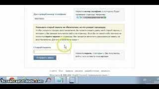 Как взломать страницу в контакте без программ.flv(В этой видео я вам расскажу как взломать страничку в контакте без программ. Так же существует 100% рабочая..., 2013-02-10T12:21:09.000Z)