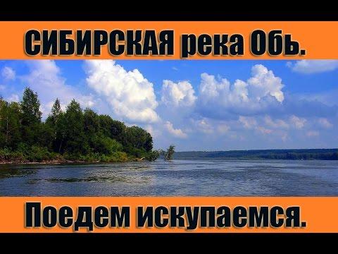 СИБИРСКАЯ река Обь.Поедем искупаемся/SIBERIAN river Ob.Go for a swim.