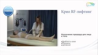Косметологические аппараты для RF лифтинга,кавитации,вакуумно-роликового массажа.(, 2013-08-29T11:15:46.000Z)