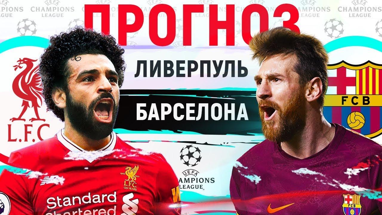 Liverpul Barselona Prognoz Na Ligu Chempionov Prognozy Na Futbol Segodnya 07 05 19 Youtube