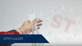 Обзор реквизита для Бумажного шоу -  Бумага