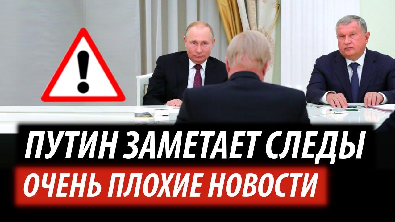 Путин заметает следы. Очень плохие новости