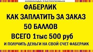 Фаберлик Как за заказ  50 баллов заплатить всего 1500 руб