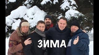 """ЗИМА"" - СБОРНАЯ СОЮЗА"