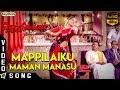 Rajnikanth Sarita Vijayashanti Mappilaiku Maman Manasu Netrikkan mp3
