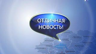 Отличная Новость 18 10 2016
