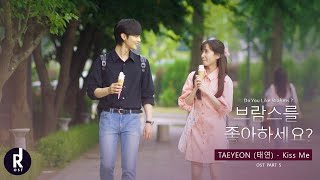 Download lagu Taeyeon(태연) - Kiss Me (내일은 고백할게) | Do You Like Brahms? (브람스를 좋아하세요?) OST PART 5 MV | ซับไทย