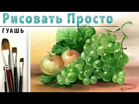 Виноград гуашью видеоурок