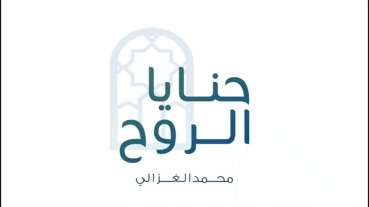 حنايا الروح | محمد الغزالي