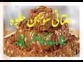 Multani Sohan Halwa | Best Recipe | Best Food | Urdu Recipe | Vital Health Care
