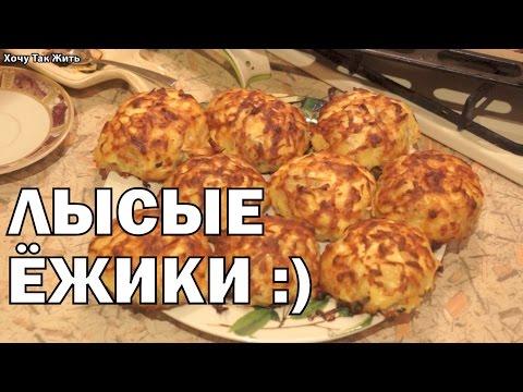 Вкуснейшие Лысые ежики))) из фарша!!!