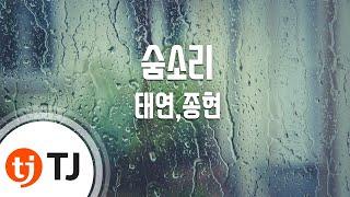 [TJ노래방] 숨소리(Breath) - 태연,종현 (Breath - Tae Yeon, Jong Hyeon (SHINEE)) / TJ Karaoke