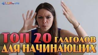 видео Наиболее часто употребляемые и популярные 500 слов английского языка