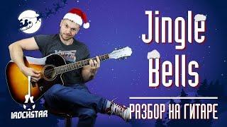 Jingle Bells на гитаре + аккорды. Разбор для начинающих (Урок)| Джингл Беллс как играть на гитаре